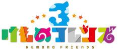 「けものフレンズ3」ロゴ