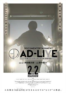 映画「ドキュメンターテイメント AD-LIVE」ポスタービジュアル