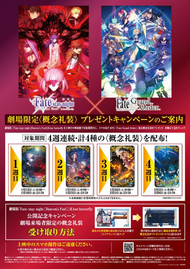「劇場来場特典『Fate/Grand Order』ufotable描き下ろし概念礼装」の詳細。