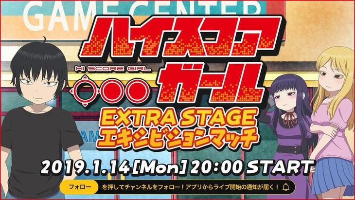 「ハイスコアガール EXTRA STAGE エキシビションマッチ」の告知ビジュアル。