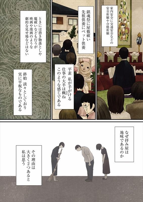 「母様の家―拝み屋 郷内心瞳の怪異譚―」第1話より。