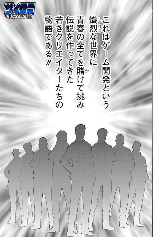 「真説ゲームクリエイター伝」より。