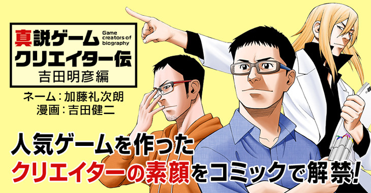 「真説ゲームクリエイター伝」バナー