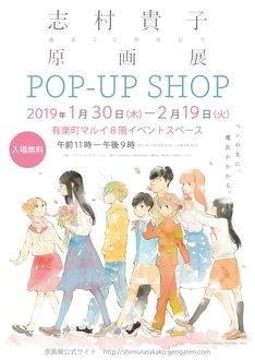 「~画業20周年記念~志村貴子原画展」ポップアップショップの告知ビジュアル。