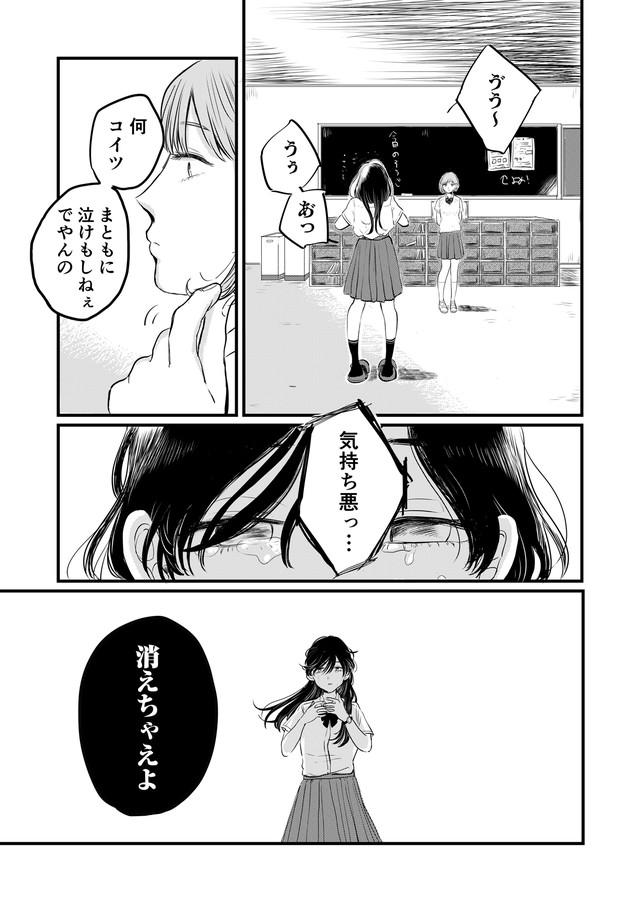 「透明人間灰田」第1話より。
