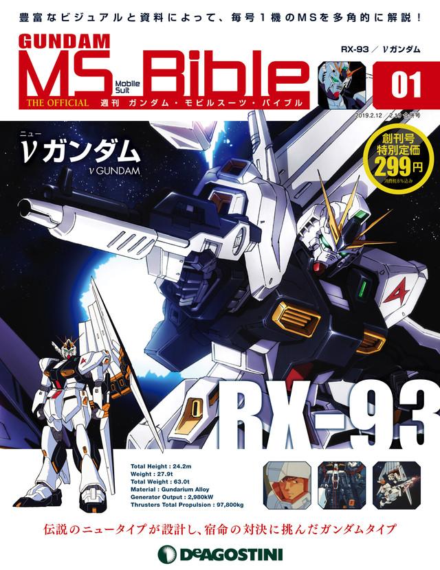 https://cdnx.natalie.mu/media/news/comic/2019/0116/1547612621gundam08_fixw_640_hq.jpg