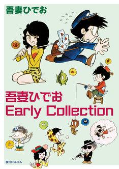 「吾妻ひでお Early Collection」