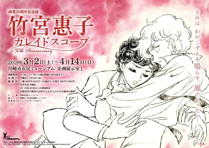 「竹宮惠子 カレイドスコープ 50th Anniversary」チラシ