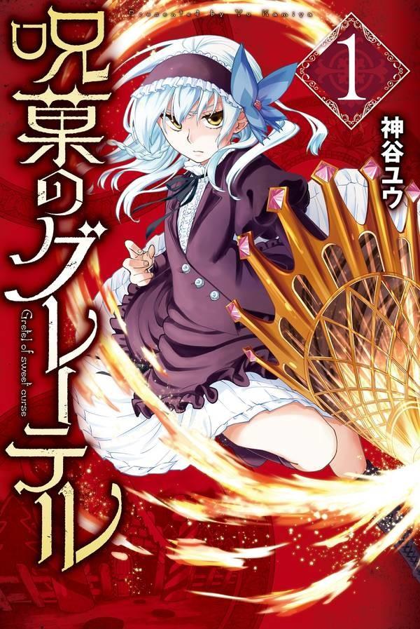「呪菓のグレーテル」1巻
