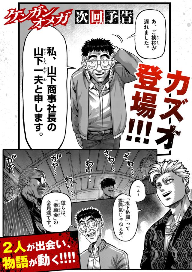 「ケンガンオメガ」第1話予告