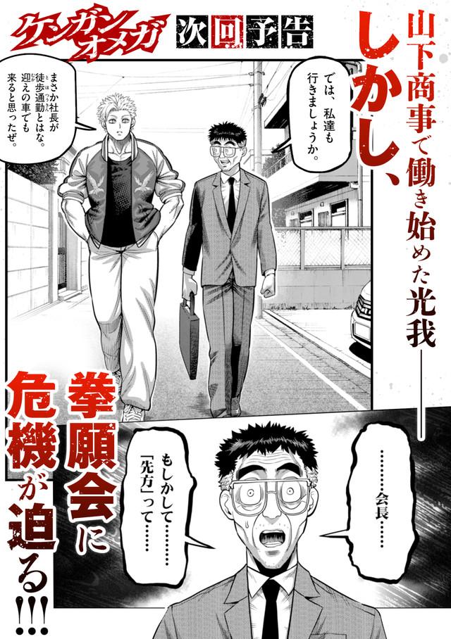 「ケンガンオメガ」第2話予告