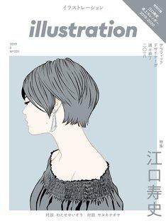 イラストレーション221号