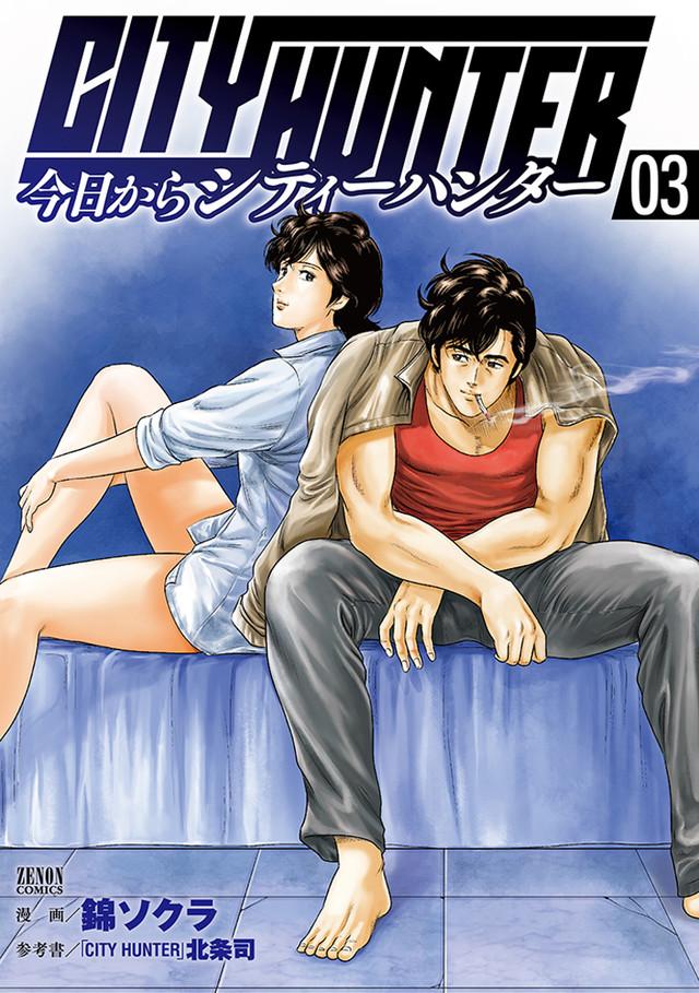 錦ソクラ「今日からCITY HUNTER」3巻