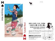 「森雅之・森環 2人展/札幌編『あまい森 にがい森』」のDM。