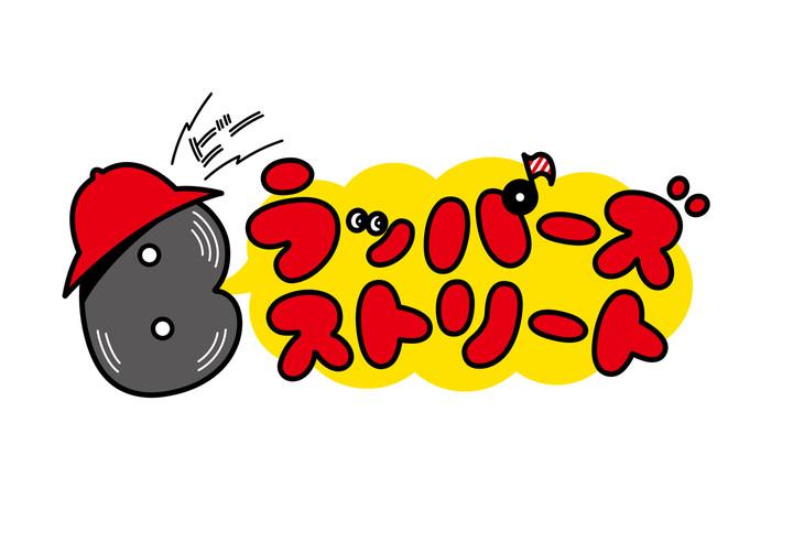「Bラッパーズ ストリート」ロゴ