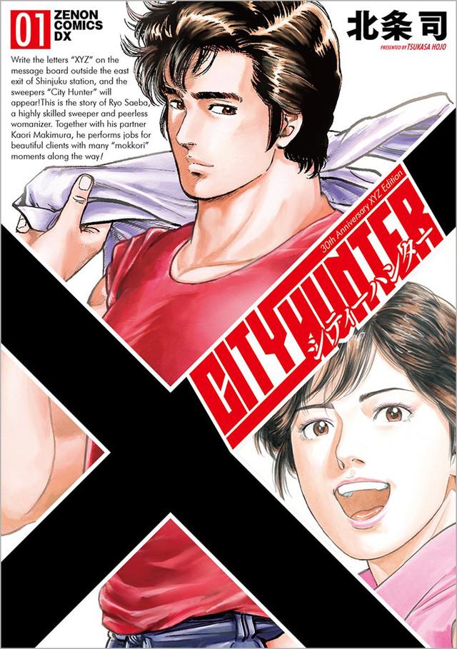 北条司「シティーハンター XYZ edition」1巻