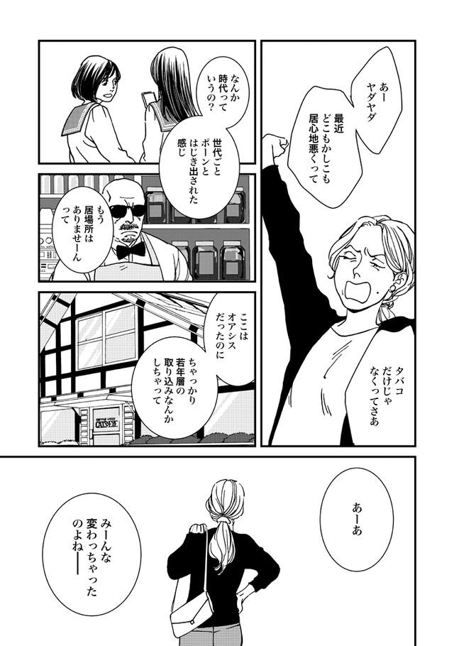 「CITY HUNTER外伝 伊集院隼人氏の平穏ならぬ日常」1巻より。