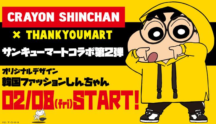 「クレヨンしんちゃん」とサンキューマートのコラボ第2弾ビジュアル。