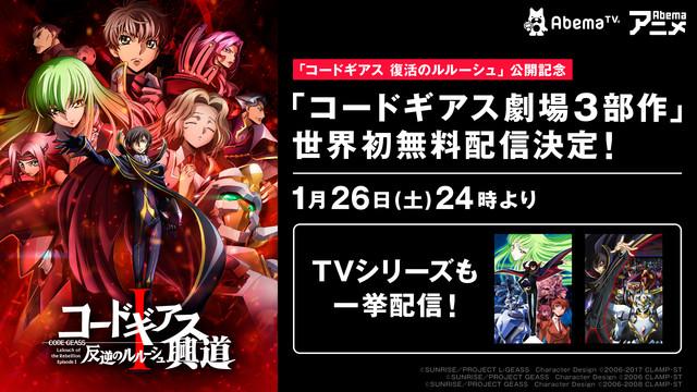 AbemaTVアニメチャンネル「コードギアス」シリーズ配信告知バナー