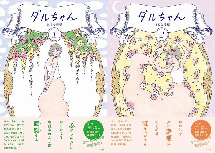 「ダルちゃん」1・2巻