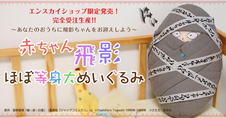 「『幽☆遊☆白書』赤ちゃん飛影 ほぼ等身大ぬいぐるみ」