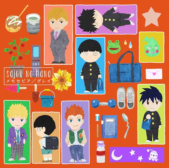 sajou no hana「メモセピア/グレイ」DVD付盤のジャケット。