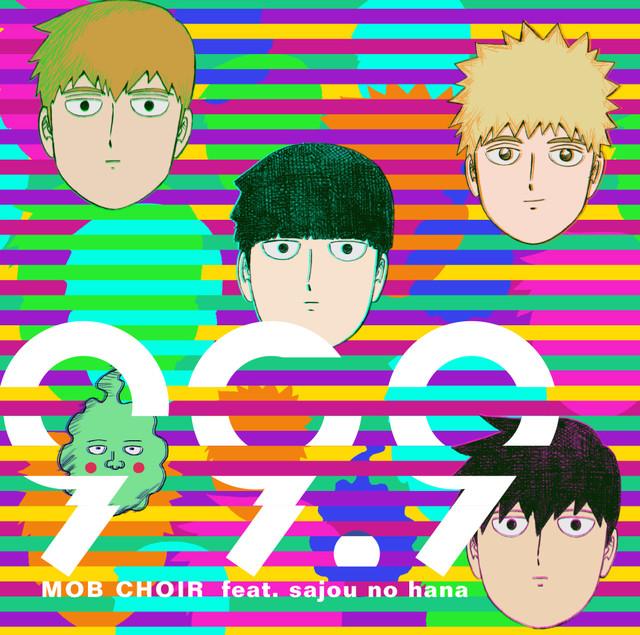 MOB CHOIR feat. sajou no hana「99.9」DVD付盤のジャケット。