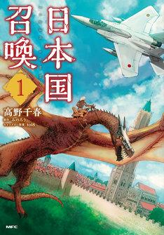 「日本国召喚」1巻