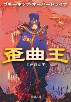 https://cdnx.natalie.mu/media/news/comic/2019/0121/waikyokuo_fixw_234.jpg