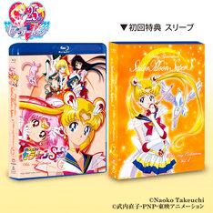 「美少女戦士セーラームーンSuperS Blu‐ray COLLECTION」1巻のパッケージ。