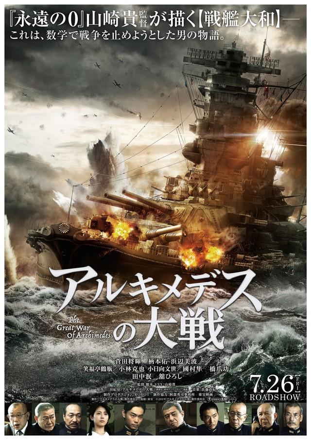 映画「アルキメデスの大戦」ティザービジュアル