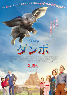 「ダンボ」ポスタービジュアル (c)2018 Disney Enterprises, Inc. All Rights Reserved