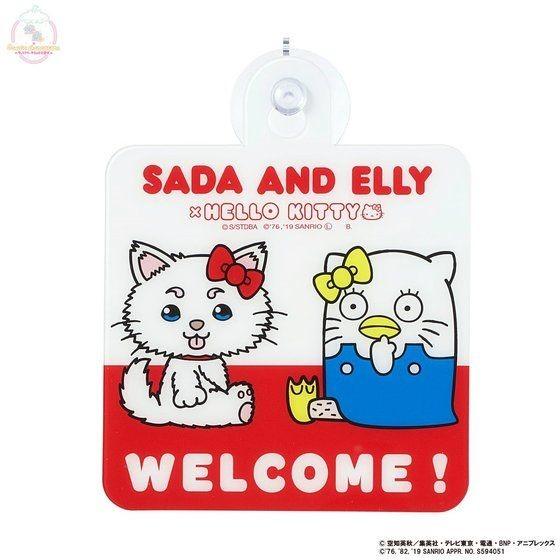 「銀魂×Sanrio characters ドアプレート / SADA AND ELLY」