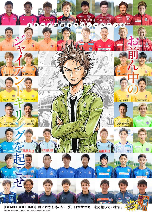 「Jリーグ50選手スペシャルコラボ」ポスタービジュアル。(c)綱本将也・ツジトモ/講談社