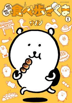 「MOGUMOGU食べ歩きくま」1巻
