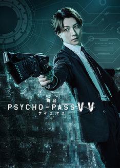 「舞台 PSYCHO-PASS サイコパス Virtue and Vice」ティザービジュアル