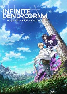TVアニメ「<Infinite Dendrogram>-インフィット・デンドログラム-」ファーストビジュアル