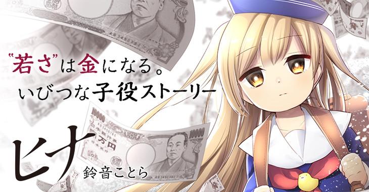 https://cdnx.natalie.mu/media/news/comic/2019/0124/hina-top_fixw_730_hq.jpg