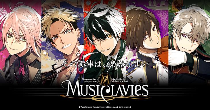 「MusiClavies(ミュージックラヴィス)」メインビジュアル