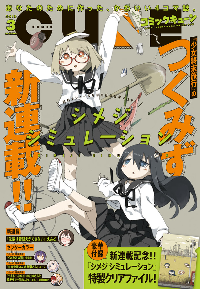 https://cdnx.natalie.mu/media/news/comic/2019/0125/cune_cover_fixw_640_hq.jpg