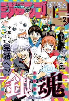 少年ジャンプGIGA 2019 WINTER vol.2 (c)少年ジャンプ GIGA 2019 WINTER vol.2/集英社