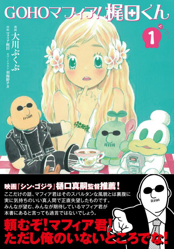 https://cdnx.natalie.mu/media/news/comic/2019/0126/kajita1-obitsuki_fixw_640_hq.jpg