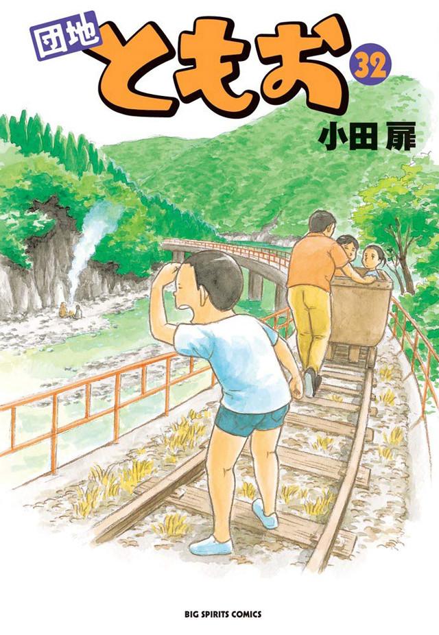 https://cdnx.natalie.mu/media/news/comic/2019/0128/danchitomoo32_fixw_640_hq.jpg