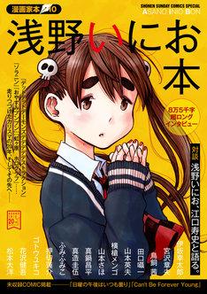 「漫画家本vol.10 浅野いにお本」