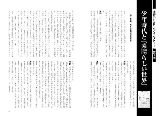 「漫画家本vol.10 浅野いにお本」より。
