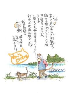 松田奈緒子によるイラスト。