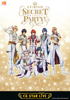 「ST☆RISH SECRET PARTY!」ビジュアル