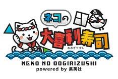 「ネコの大喜利寿司」のロゴ。