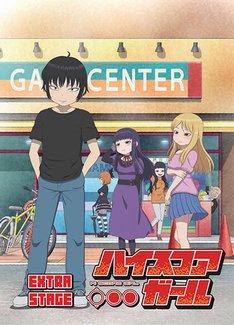 アニメ「ハイスコアガール」OVA「EXTRA STAGE」のジャケット。