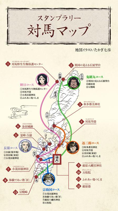 スタンプラリーのマップ。対馬市の面積は707.42km²あり、東京23区の面積619km²と比べると島内を巡る大変さがわかるだろうか。